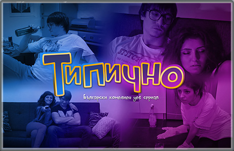Типично – българският комедиен уеб сериал Млади бургазлии разгиграват смешни сценки от живота на една типична влюбена двойка
